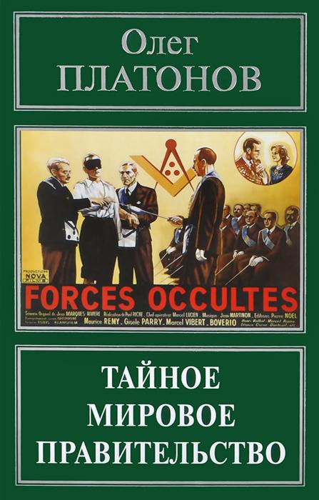 Олег Платонов Тайное мировое правительство. Война против России