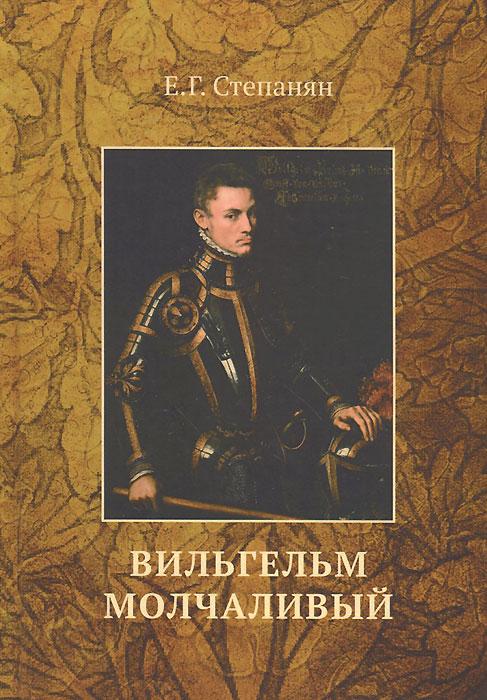 Е. Г. Степанян Вильгельм Молчаливый