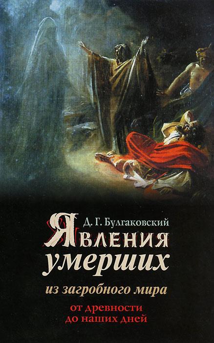 Явления умерших из загробного мира от древности до наших дней. Д. Г. Булгаковский