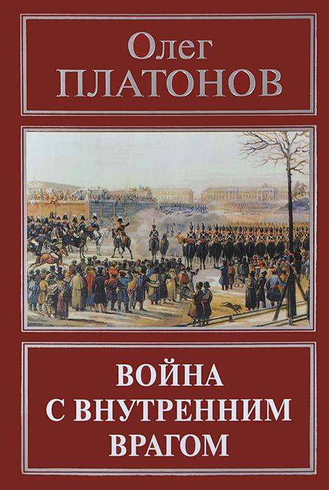 Олег Платонов Война с внутренним врагом