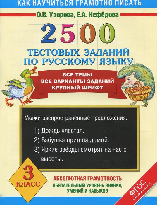 О.В. Узорова, Е.А. Нефёдова 2500 тестовых заданий по русскому языку. 3 класс уроки русского языка проверка знаний 4 класс
