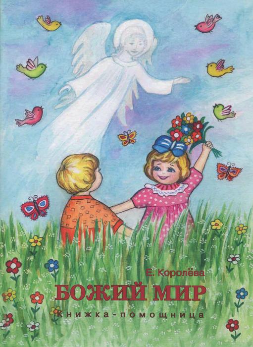 Божий мир. Книжка-помощница