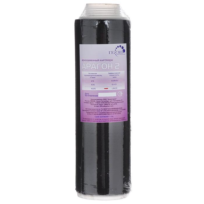 """Картридж Арагон 2 (25) л/мин. – модификация для регионов с жесткой водой.   Признаки жесткой воды:  накипь белого цвета в чайнике, белый налет на сантехнике, пленка в чае.   Арагон 2 – композитный материал на основе материала Арагон и ионообменной смолы, что значительно увеличивает ресурс по умягчению воды.  Имеет 3 уровня фильтрации (механический, ионообменный и сорбционный).   Обладает важными свойствами:  Антисброс – позволяет необратимо задерживать все отфильтрованные примеси.  Регенерация - фильтрующие свойства картриджа можно восстанавливать в домашних условиях (2-3 регенерации).  Квазиумягчение - арагонитовая структура солей жесткости снижает количество накипи, и вода насыщается полезным кальцием.    Используется в системах Гейзер:  3 ИВЖ Люкс  3 ИВС Люкс  Классик Ж  Классик Комп    Так же совместим с другими трехступенчатыми системами Гейзер и системами других  производителей стандарт 10SL (Slim Line).   Ресурс картриджа 7000 литров.    Дополнительная информация о  картридже:  Картридж Арагон 2 удаляет из воды избыточные соли жесткости, железо и другие вредные примеси. Количество солей жесткости снижается до рекомендуемого медиками уровня.  Благодаря эффекту квазиумягчения оставшиеся в воде соли кальция находятся в основном в арагонитовой форме.   Картридж Арагон предназначен для комплексной очистки воды от солей жесткости, механических частиц, растворенных примесей и бактерий. Применяется в бытовых фильтрах торговой марки """"Гейзер"""" и в промышленных системах очистки воды.   Фильтроматериал Арагон изготовлен по специальной технологии уникального микропористого ионообменного полимера с бактериостатической добавкой серебра. Механические примеси (ржавчина, ил, песок, глина) осаждаются преимущественно на внешней поверхности фильтроматериала. Соединения железа, алюминия, свинца, радиоактивных элементов и другие растворимые примеси удаляются в процессе ионного обмена.  Внутренняя поглощающая поверхность удаляет из воды хлор, органические соединения, нефтепродукты, х"""