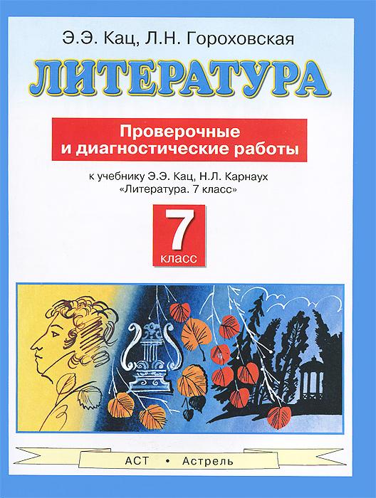 Литература. 7 класс. Проверочные и диагностические работы к учебнику Э. Э. Кац, Н. Л. Карнаух