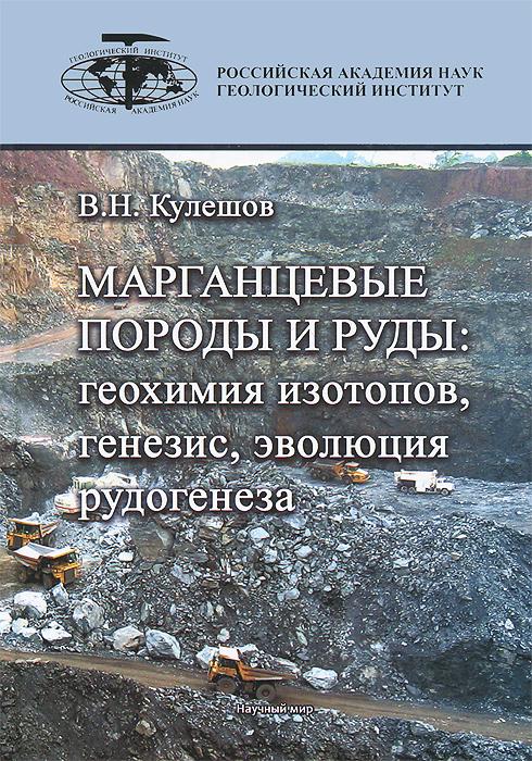 В. Н. Кулешов Марганцевые породы и руды. Геохимия изотопов, генезис, эволюция рудогенеза