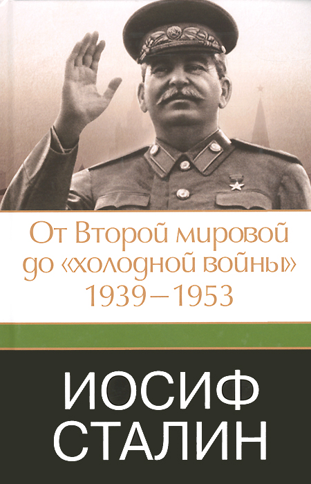 Иосиф Сталин. От Второй мировой до холодной войны. 1939-1953 типпельскирх к история второй мировой войны крушение
