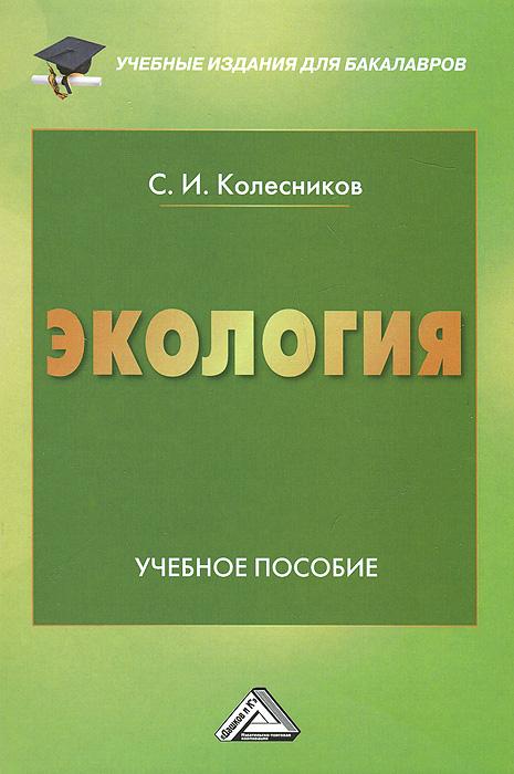 С. И. Колесников Экология. Учебное пособие