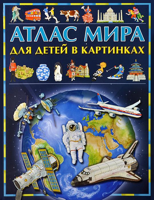 Купить Атлас мира для детей в картинках