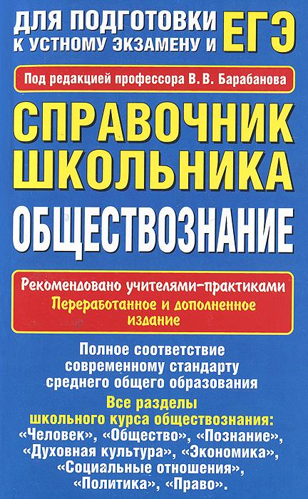 Барабанов В.В. Справочник школьника. Обществознание