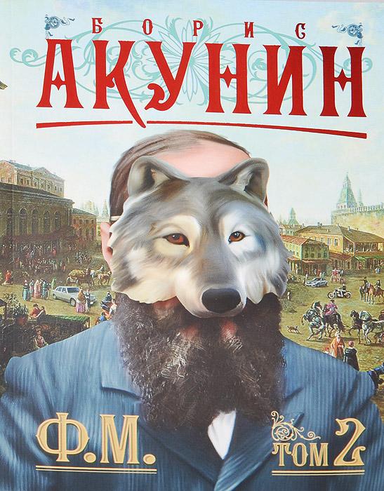 Борис Акунин Ф. М. Том 2