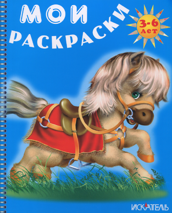 Лошадка. Раскраска. 3-6 лет английский для детей от 3 до 6 лет fairy tales твик