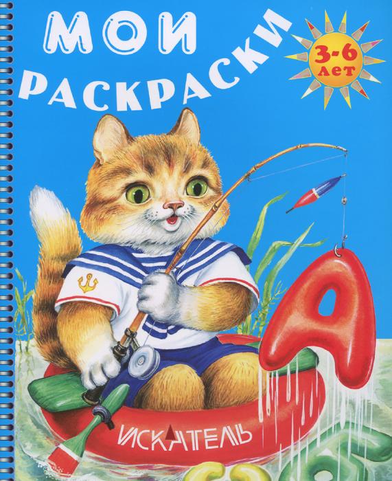 Кот-рыболов. Раскраска. 3-6 лет английский для детей от 3 до 6 лет fairy tales твик