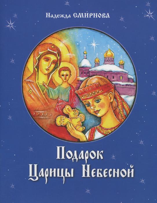 Надежда Смирнова Подарок Царицы Небесной рождественская сказка