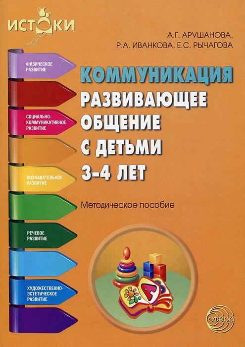 Коммуникация. Развивающее общение с детьми 3-4 лет
