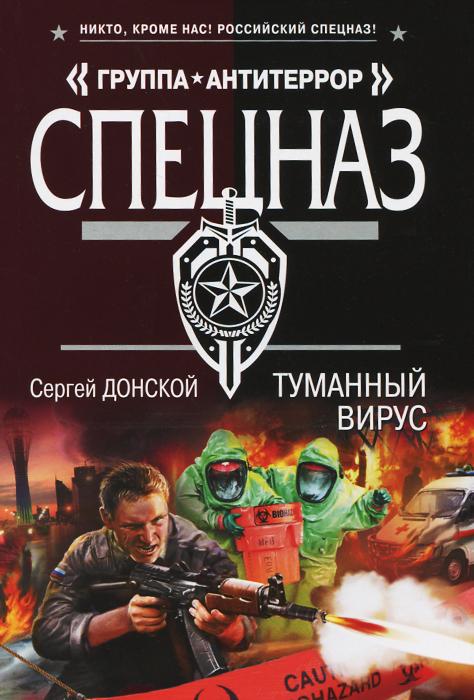 Сергей Донской Туманный вирус сергей коровин изобретение оружия