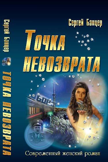 Сергей Банцер Точка невозврата список книг от невзорова