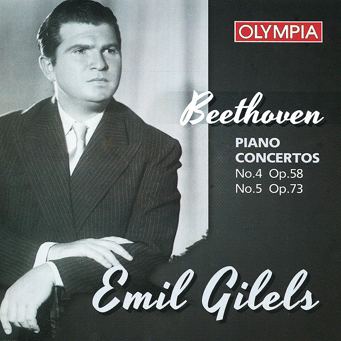 Эмиль Гилельс Emil Gilels. Beethoven. Piano Concertos 4 & 5 beethoven the complete concertos volume 2