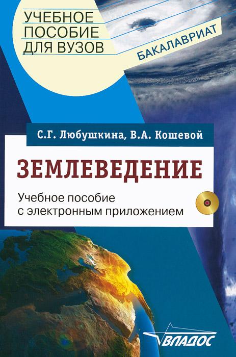 Землеведение. Учебное пособие (+ CD-ROM). С. Н. Любушкина, В. А. Кошевой