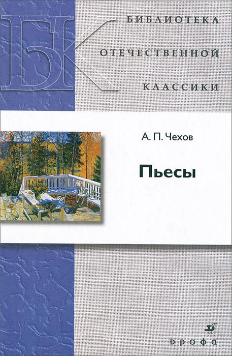 А. П. Чехов А. П. Чехов. Пьесы