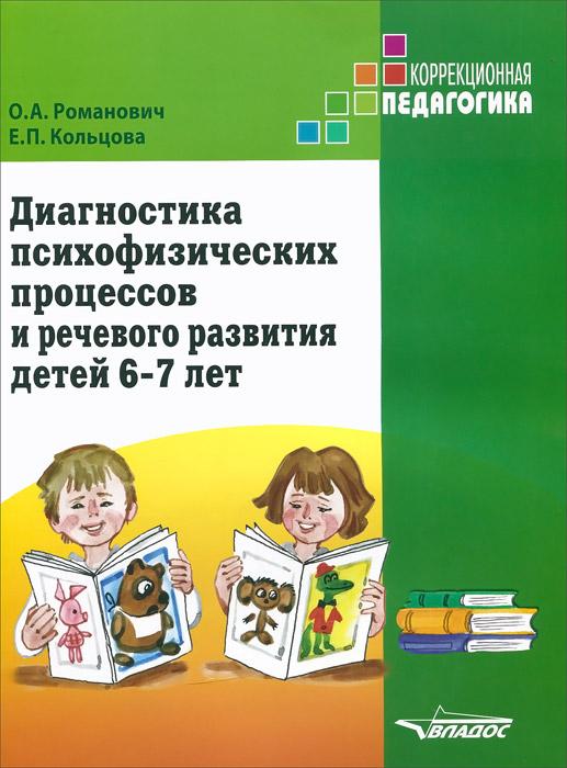 О. А. Романович, Е. П. Кольцова Диагностика психофизических процессов и речевого развития детей 6-7 лет