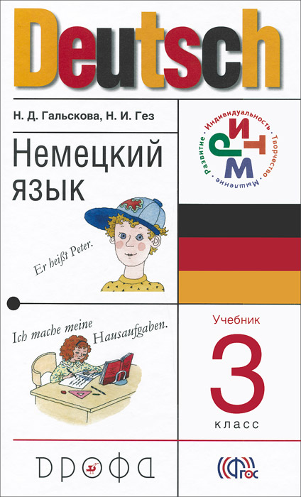 Н. Д. Гальскова, Н. И. Гез Deutsch. Немецкий язык. 3 класс. Учебник (+ аудиоприложение на MP3 CD)
