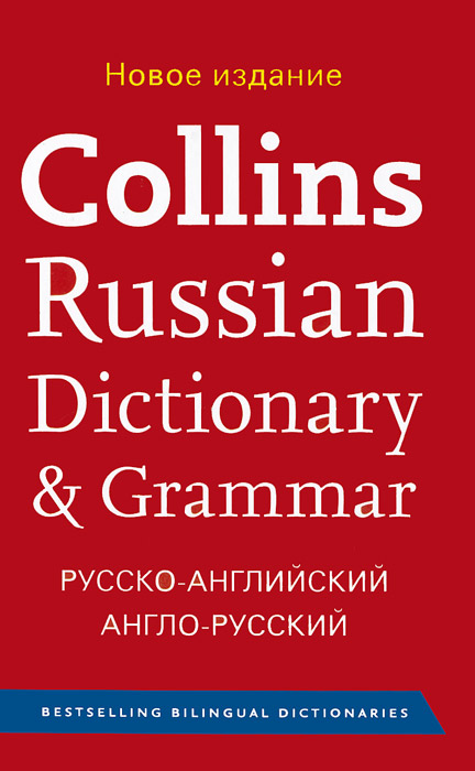 Collins Russian Dictionary & Grammar. Русско-английский, англо-русский словарь collins essential chinese dictionary