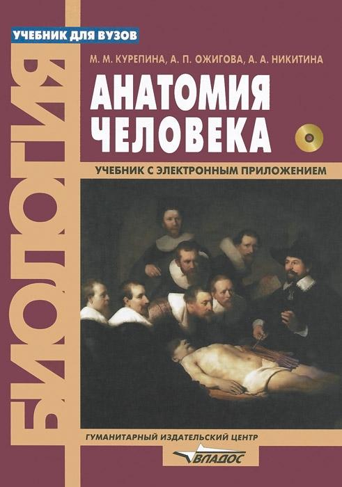 М. М. Курепина, А. П. Ожигова, А. А. Никитина Анатомия человека. Учебник (+ CD-ROM) м м курепина а п ожигова а а никитина анатомия человека учебник для студентов вузов