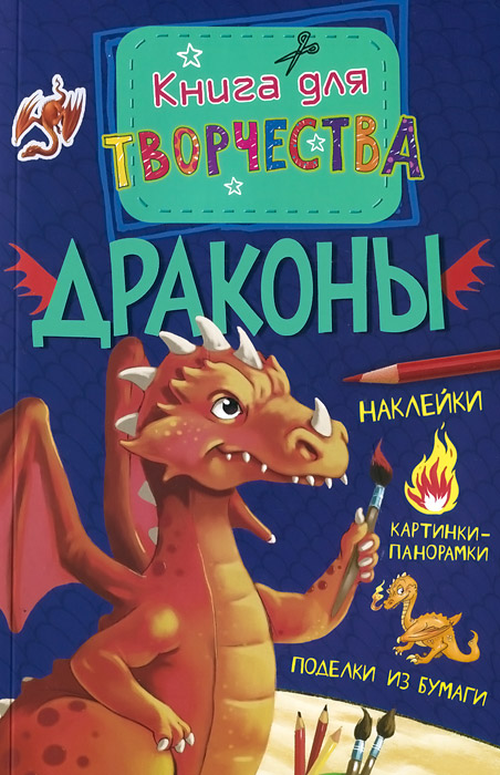 Андреа Пиннингтон Драконы. Книга для творчества (+ наклейки)