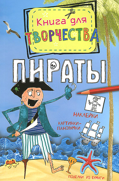 Андреа Пиннингтон Пираты. Книга для творчества