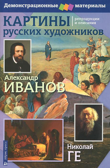 Картины русских художников. Репродукции и описания А. Иванов, Н. Ге