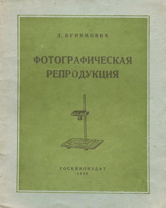 Zakazat.ru Фотографическая репродукция