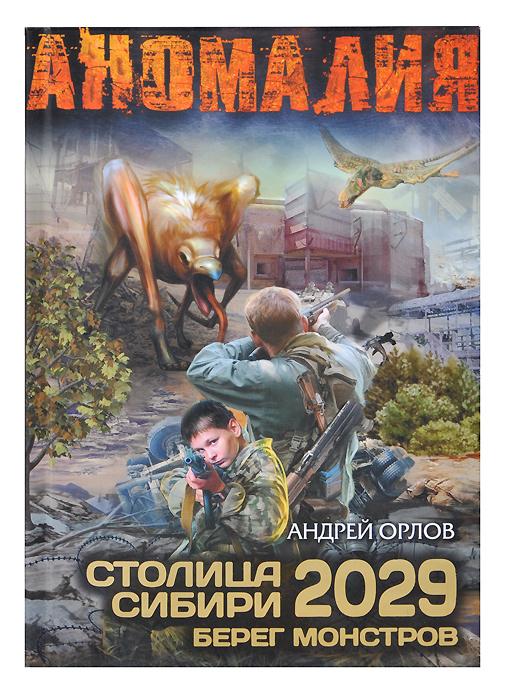Столица Сибири 2029. Берег Монстров