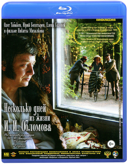 Несколько дней из жизни И. И. Обломова (Blu-ray) несколько дней из жизни и и обломова blu ray