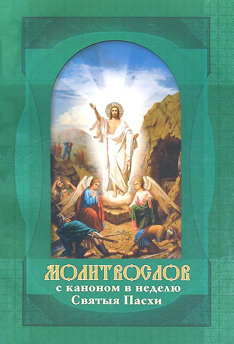 Молитвослов с каноном в неделю Святой Пасхи православный молитвослов с правилом ко святому причащению