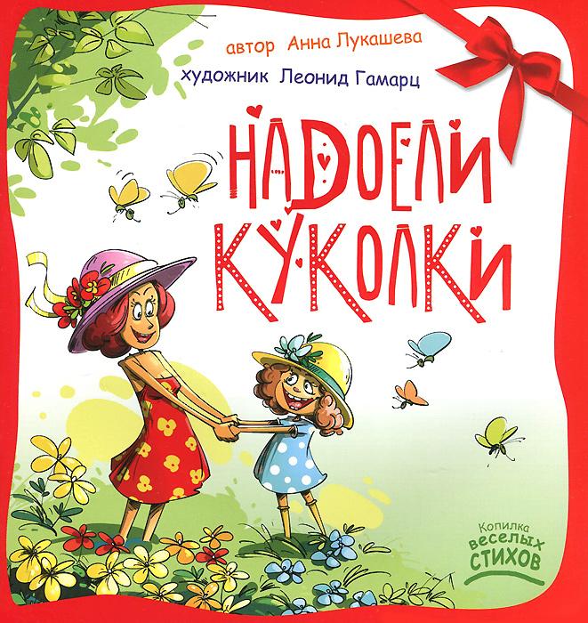 Анна Лукашева Надоели куколки анна рита н одежда для девочек