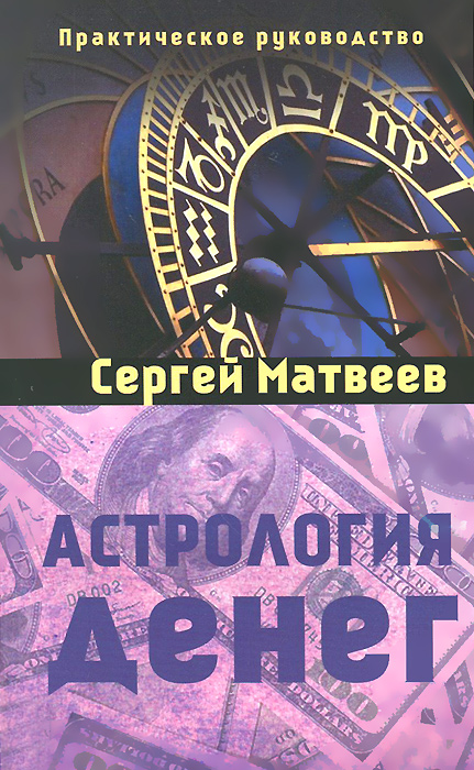Астрология денег. Матвеев Сергей