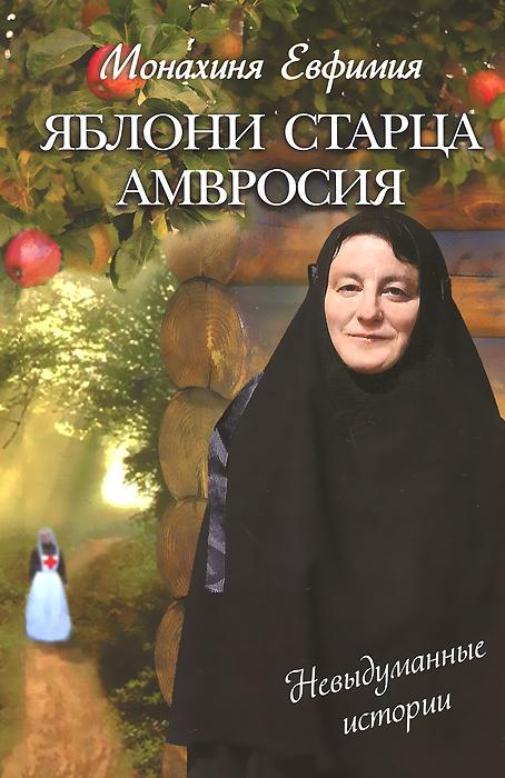Евфимия монахиня Яблони старца Амвросия. Невыдуманные истории ситников в кто есть кто в мире природы