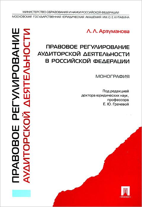 Л. Л. Арзуманова Правовое регулирование аудиторской деятельности в Российской Федерации
