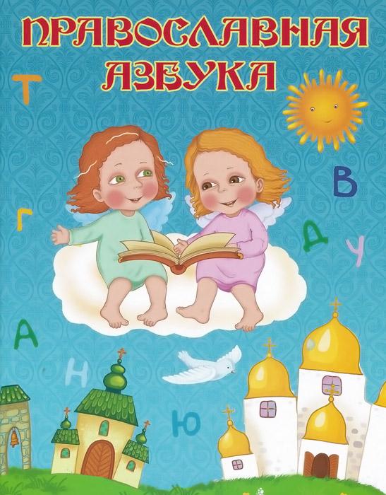 Надежда Шемякина Православная азбука букина о азбука бухгалтера просто об упрощенке