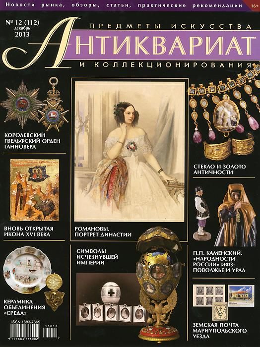 Антиквариат, предметы искусства и коллекционирования, №12 (112), декабрь 2013