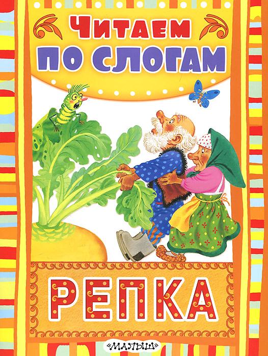Ушинский Константин Дмитриевич Репка ушинский к д репка