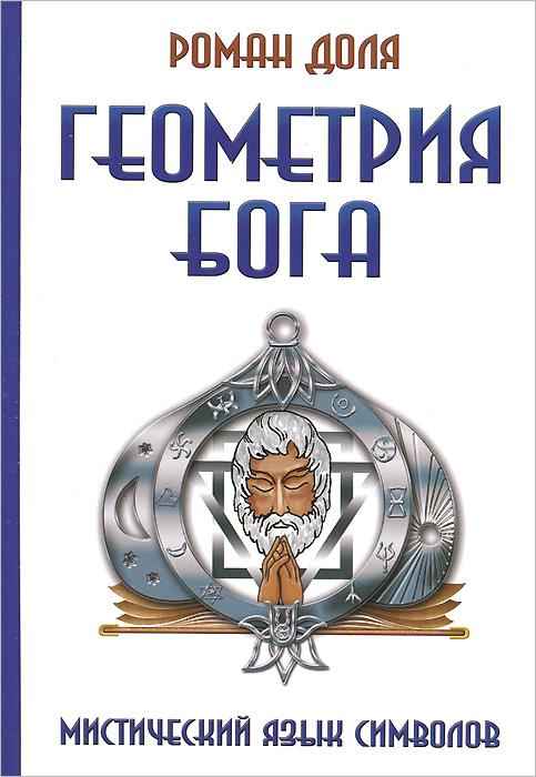 Геометрия Бога. Мистический язык символов. Роман Доля