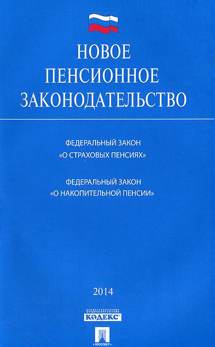 Новое пенсионное законодательство. Федеральный закон О страховых пенсиях, Федеральный закон О накопительной пенсии ISBN: 978-5-392-13557-8