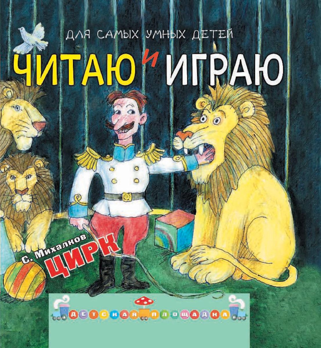 С. Михалков Цирк. Читаю и играю михалков с в читаю и играю цирк