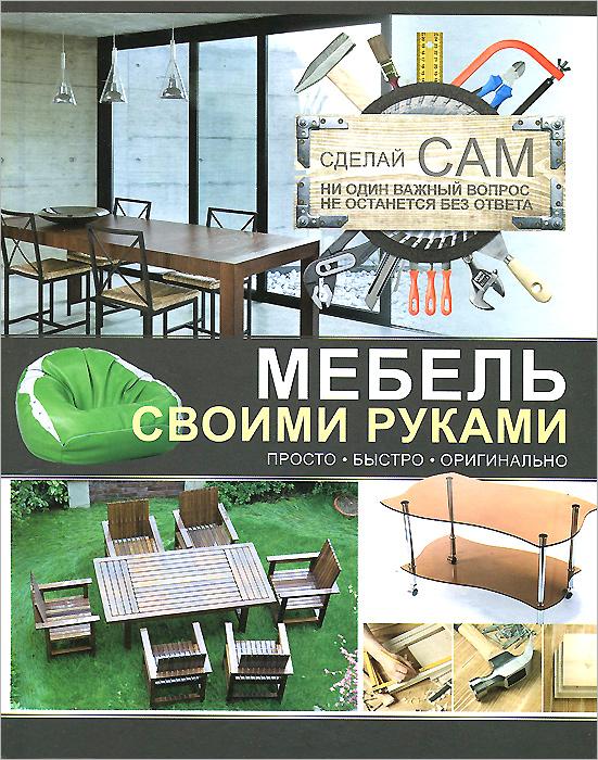 А. Г. Мерников Мебель своими руками