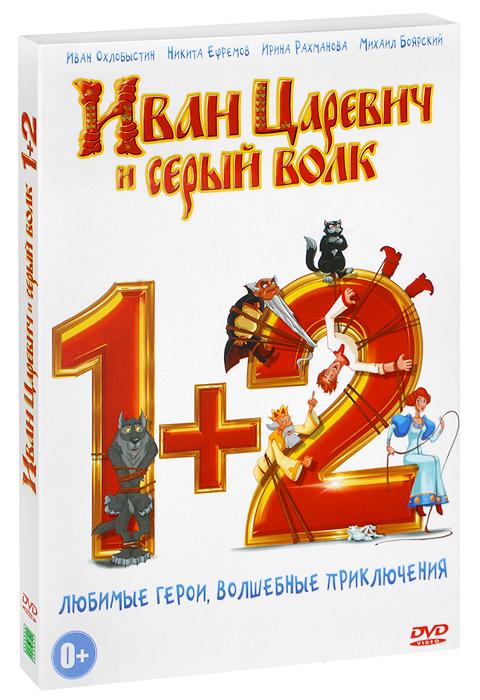 Иван Царевич и Серый Волк / Иван Царевич и Серый Волк 2 (2 DVD)