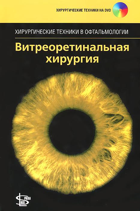 Витреоретинальная хирургия (+ DVD-ROM) красавица и чудовище dvd книга