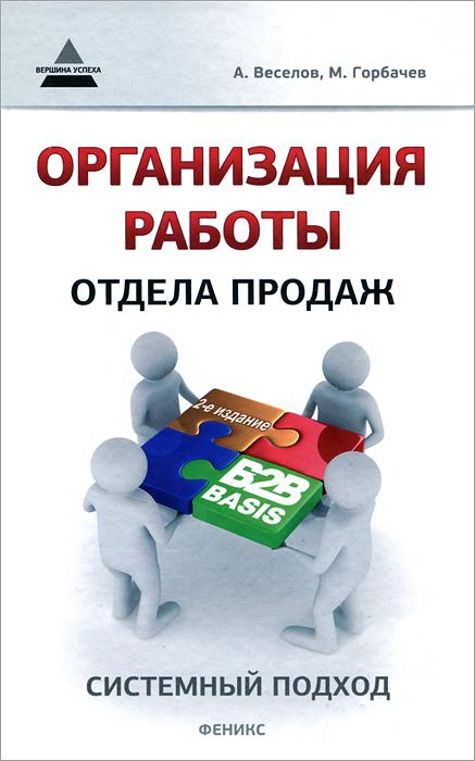 Организация работы отдела продаж. Системный подход. Андрей Веселов, Максим Горбачев