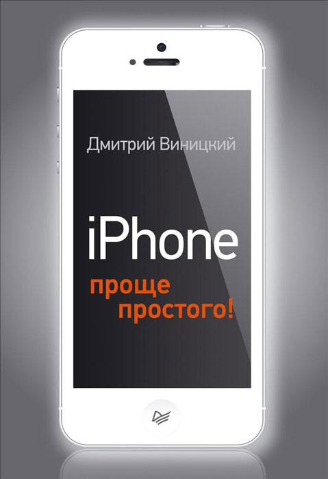 Дмитрий Виницкий iPhone — проще простого! точные копии iphone 5 в ульяновске