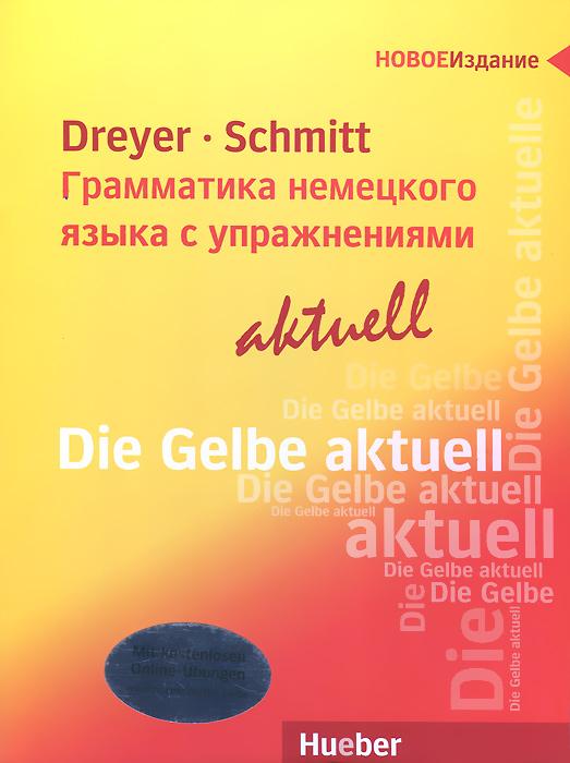 Грамматика немецкого языка с упражнениями